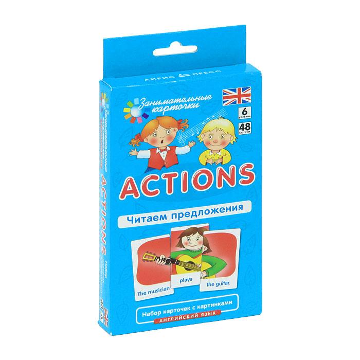 Айрис-пресс Обучающие карточки Actions Читаем предложения набор для игры карточная айрис пресс iq карточки развиваем мышление 25624