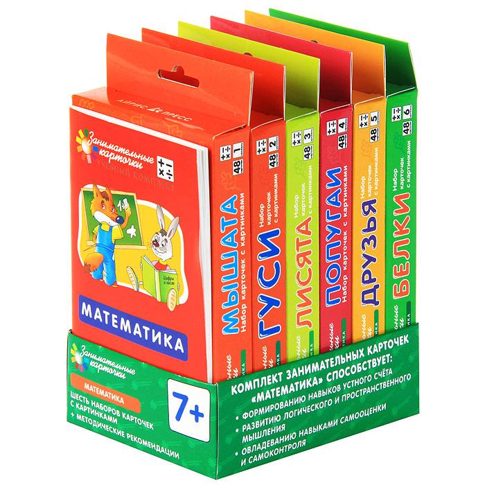 Айрис-пресс Обучающая игра Занимательные карточки (комплект из 6 наборов карточек с картинками) цены онлайн