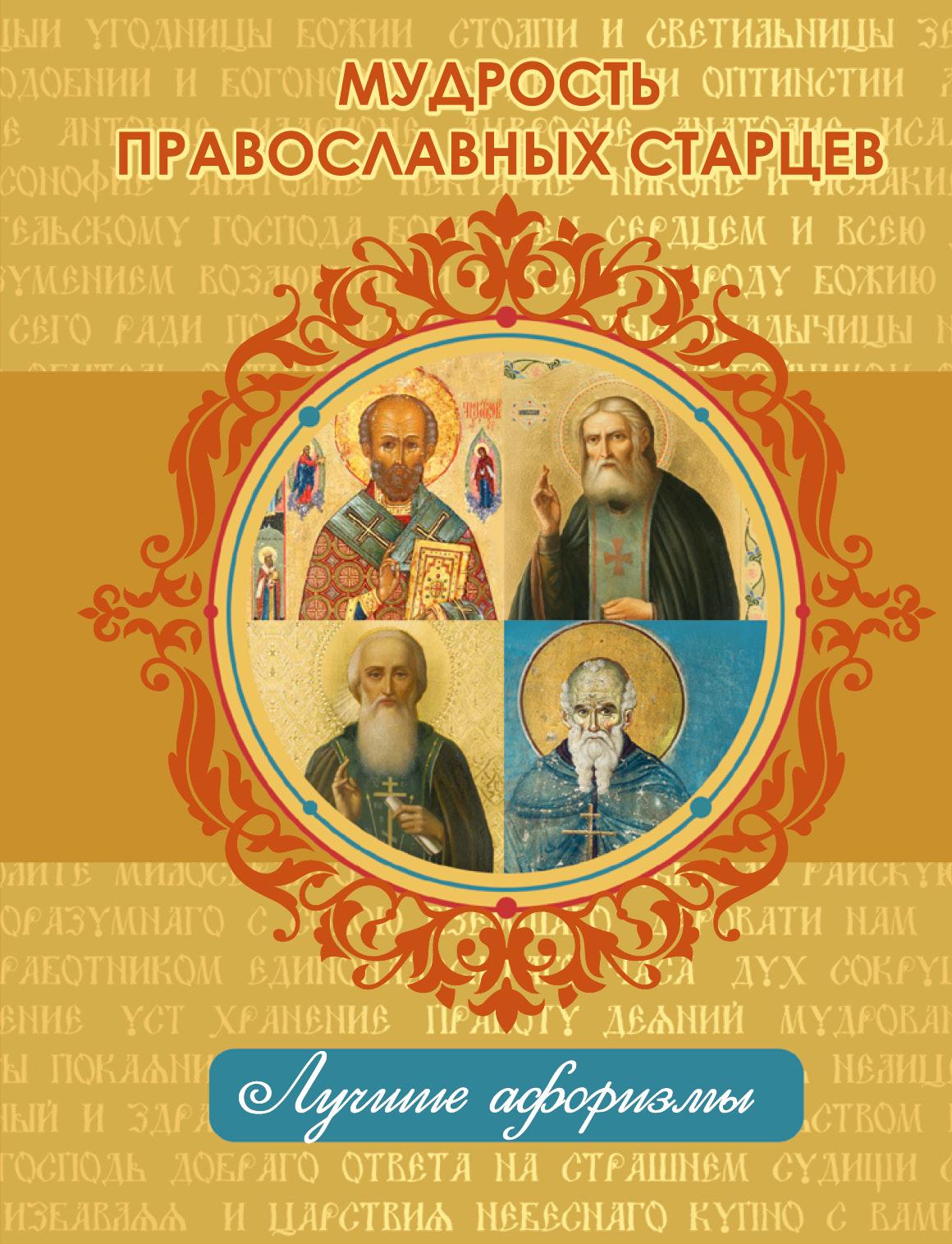 Zakazat.ru Мудрость православных старцев