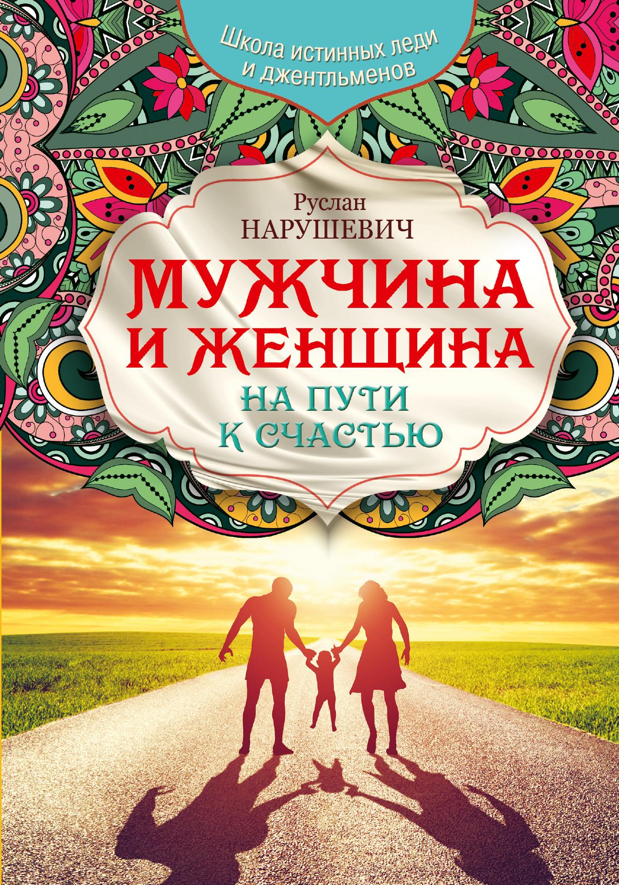 Руслан Нарушевич Мужчина и женщина. На пути к счастью руслан шафеев современные земельные отношения в россии