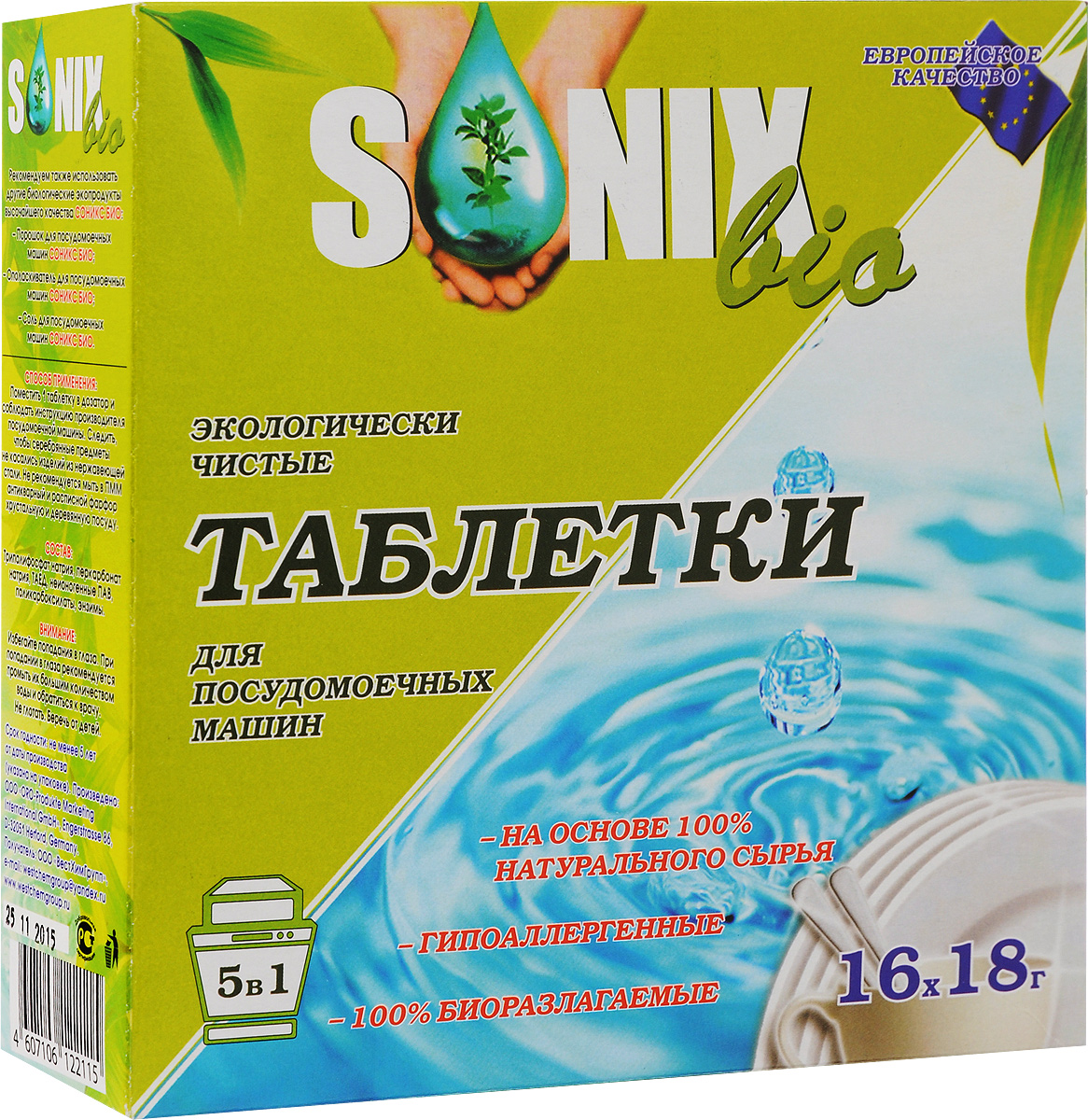 Таблетки для посудомоечных машин SonixBio 5 в 1, 16 шт х 18 г122115Таблетки SonixBio 5 в 1 способны к биологическому разложению. Упаковка подлежит переработке во вторичное сырье. Таблетки предназначены для мытья посуды в посудомоечных машинах любого типа и производителя. Благодаря кислороду и тщательно подобранным 100% натуральным активным компонентам, таблетки основательно, но в то же время деликатно, не повреждая посуду и рисунок на ней, растворяют любые, даже самые стойкие загрязнения и остатки пищи. Очищают тщательно и эффективно с помощью веществ, не наносящих вреда человеку и окружающей среде.Состав: триполифосфат натрия, перкарбонат натрия, ТАЕД, неионогенные ПАВ, поликарбоксилаты, энзимы.Вес одной таблетки: 18 г.Товар сертифицирован.Как выбрать качественную бытовую химию, безопасную для природы и людей. Статья OZON Гид