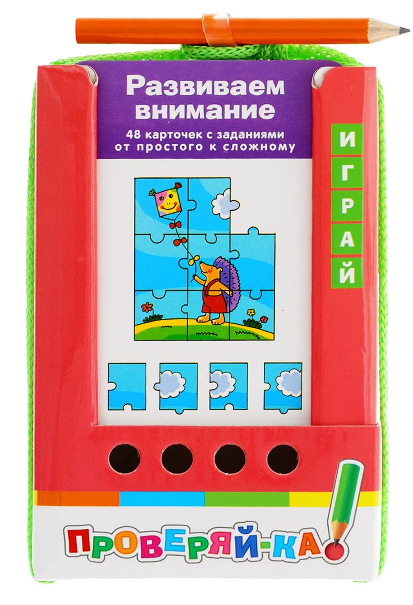 Айрис-пресс Обучающая игра Развиваем внимание раннее развитие айрис пресс мягкие игры касса цифр с игровыми полями
