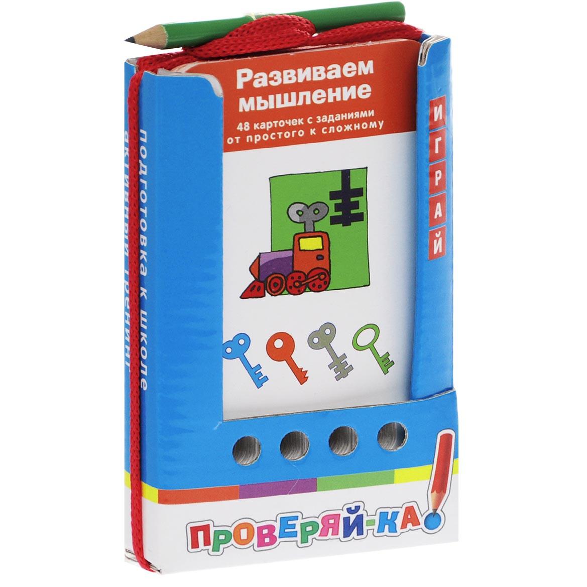 Айрис-пресс Обучающая игра Развиваем мышление набор для игры карточная айрис пресс iq карточки развиваем мышление 25624
