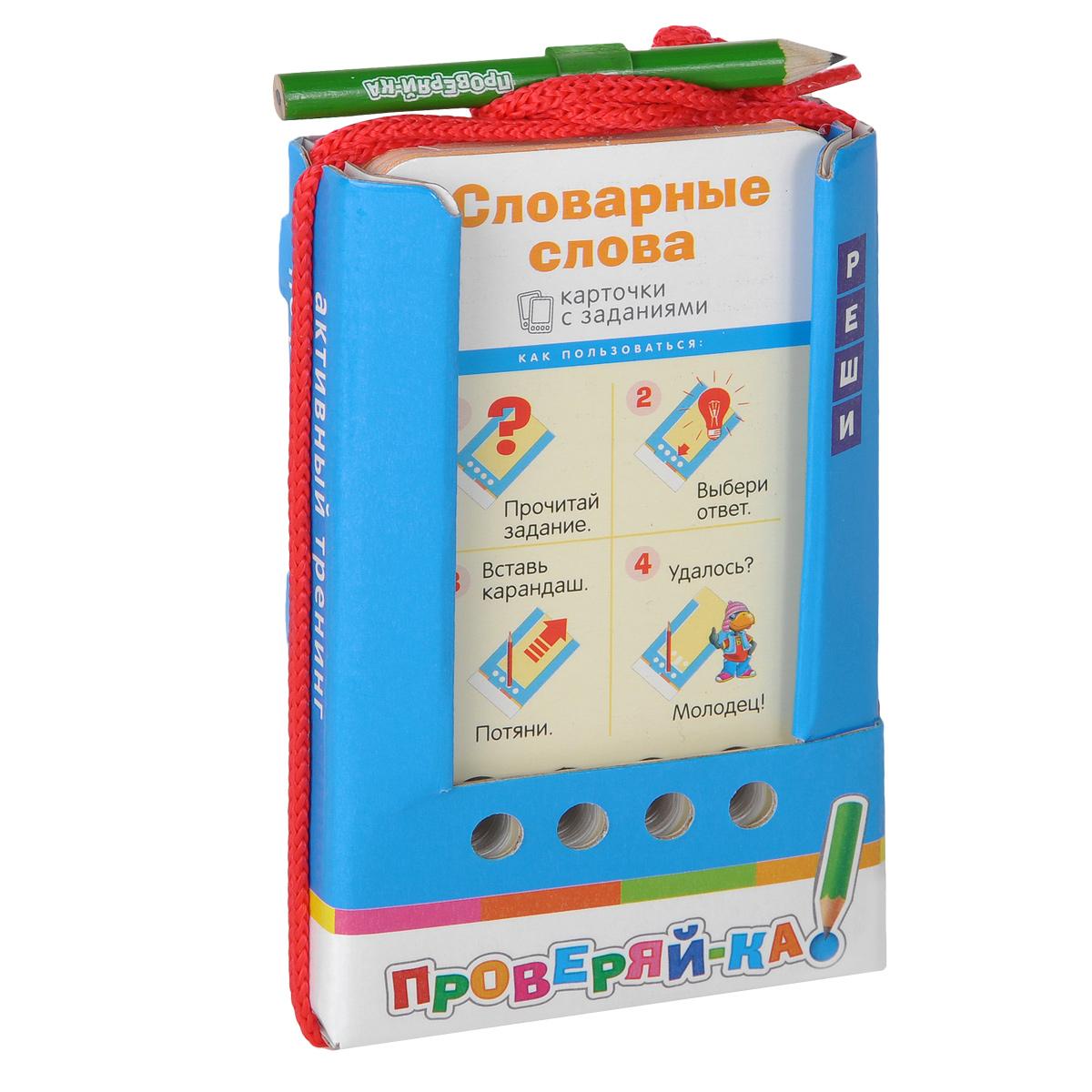 Айрис-пресс Обучающая игра Словарные слова айрис пресс обучающая игра счет и форма для детей 4 6 лет