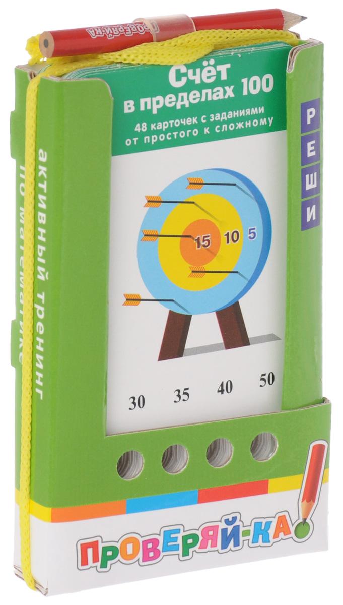 Айрис-пресс Обучающая игра Счет в пределах 100 айрис пресс обучающие краточки математика гуси счет в пределах 20