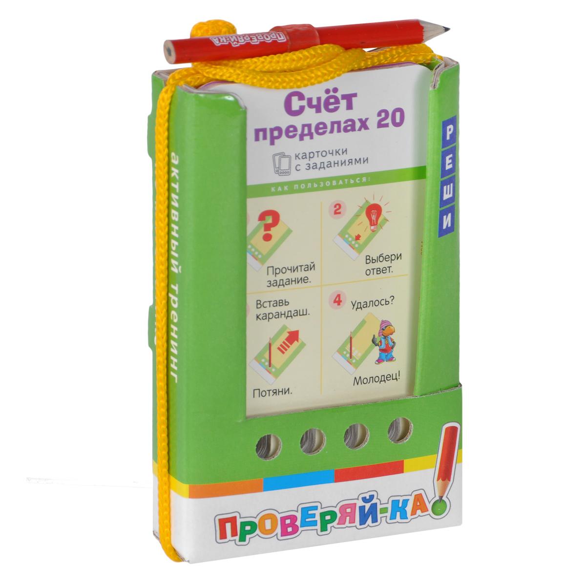 Айрис-пресс Обучающая игра Счет в пределах 20 айрис пресс обучающая игра мемори чей силуэт