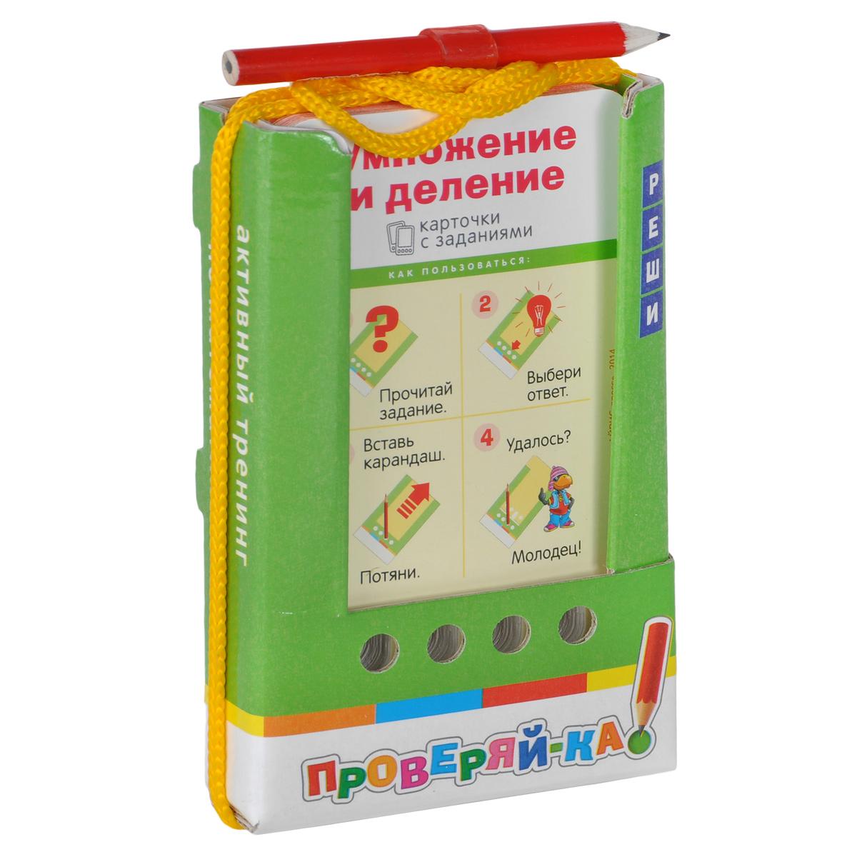 Айрис-пресс Обучающая игра Умножение и деление айрис пресс обучающая игра счет и форма для детей 4 6 лет
