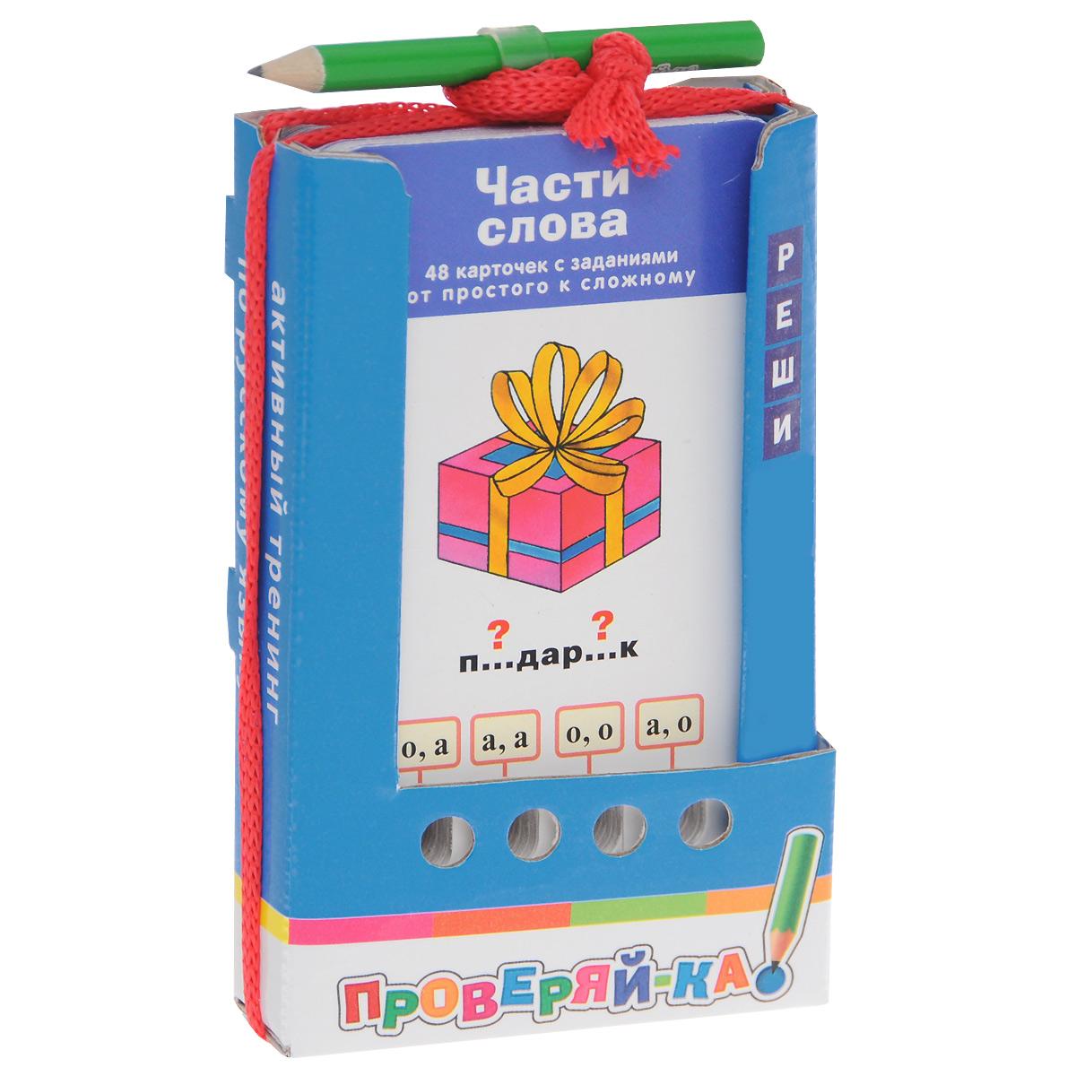 Айрис-пресс Обучающая игра Части слова айрис пресс обучающая игра счет и форма для детей 4 6 лет