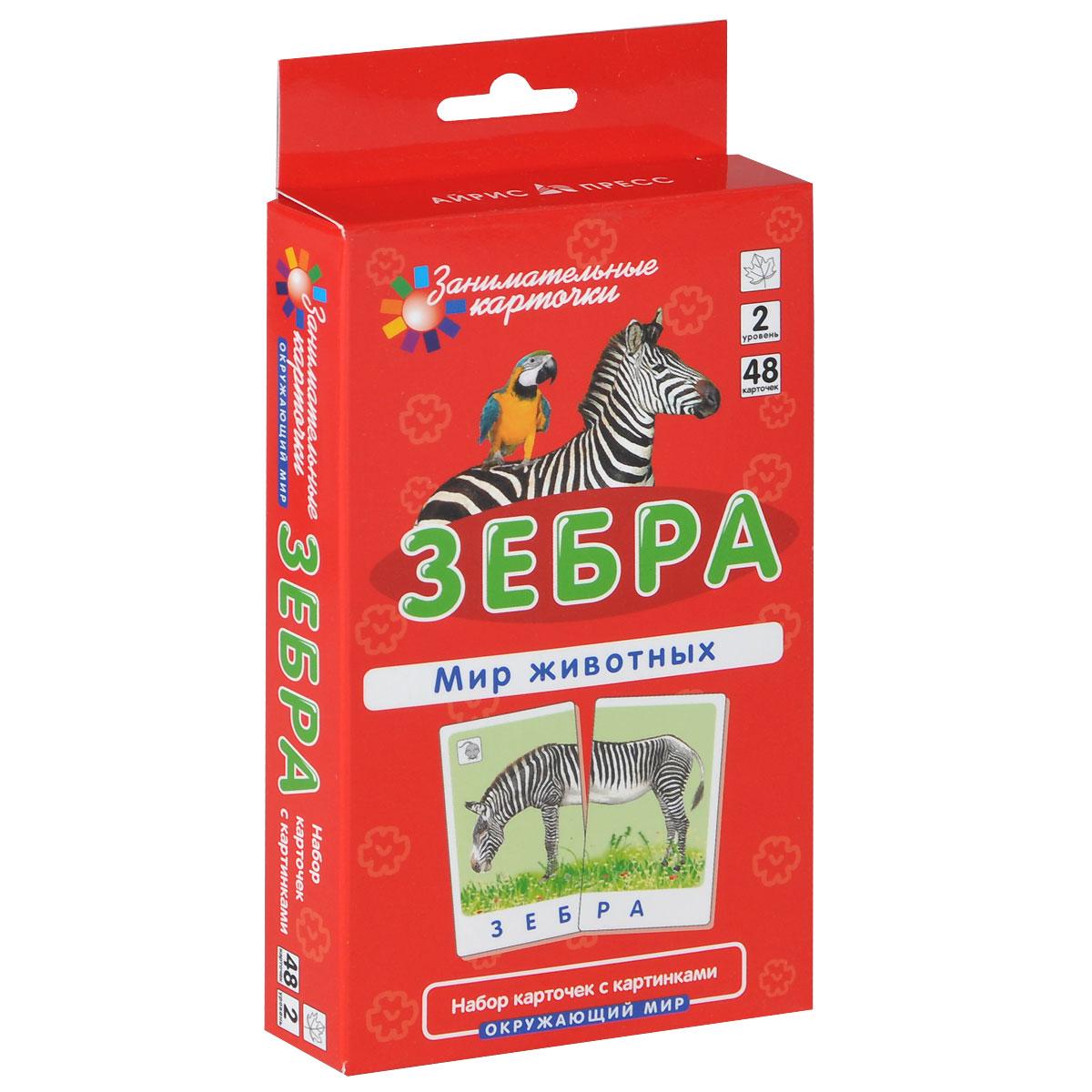 Айрис-пресс Обучающая игра Окружающий мир Мир животных Зебра -