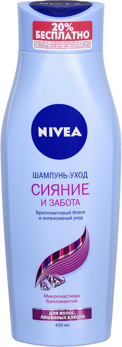 NIVEA Шампунь «Сияние и забота» 400 мл100385529Шампунь Nivea Hair Care Ослепительный бриллиант прекрасно сочетает в себе экстракты изысканных натуральных ингредиентов и передовые технологии в области ухода за волосами.Он обогащен уникальными бриллиантовыми микрочастицами и цветочным экстрактом, которые придают Вашим волосам потрясающий бриллиантовый блеск.Волосы красиво отражают свет, становятся мягкими, струящимися и эластичными.Характеристики:Объем: 400 мл. Артикул: 81406. Производитель: Германия. Товар сертифицирован.