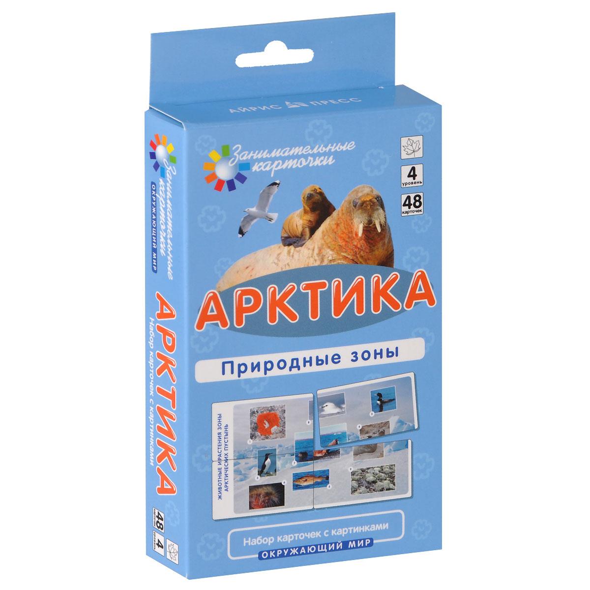 Айрис-пресс Обучающая игра Окружающий мир Природные зоны Арктика наборы карточек шпаргалки для мамы набор карточек детские розыгрыши