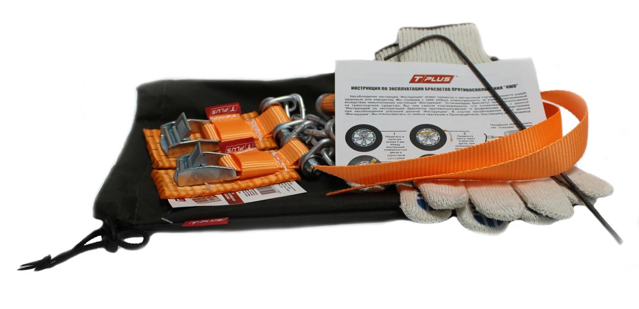 Комплект браслетов противоскольжения Tplus 4WD R12-R15 (2шт + мешок + перчатки)T001831Радиус колеса: от R12 до R15;Размер шины: от 145 до 225 мм;Толщина цепи: 5 мм;Ширина ленты: 25 мм;Замок: сплав цинка;Накладка для защиты от острых краев диска: есть;Количество браслетов: 2 шт.;Мешок (олива): 1 шт.;Крючок для облегчения продевания ленты сквозь диск: 1 шт.;Гарантийный талон с инструкцией: 1 шт.;Применяется для а/м с максимальной массой до 1300 кг.