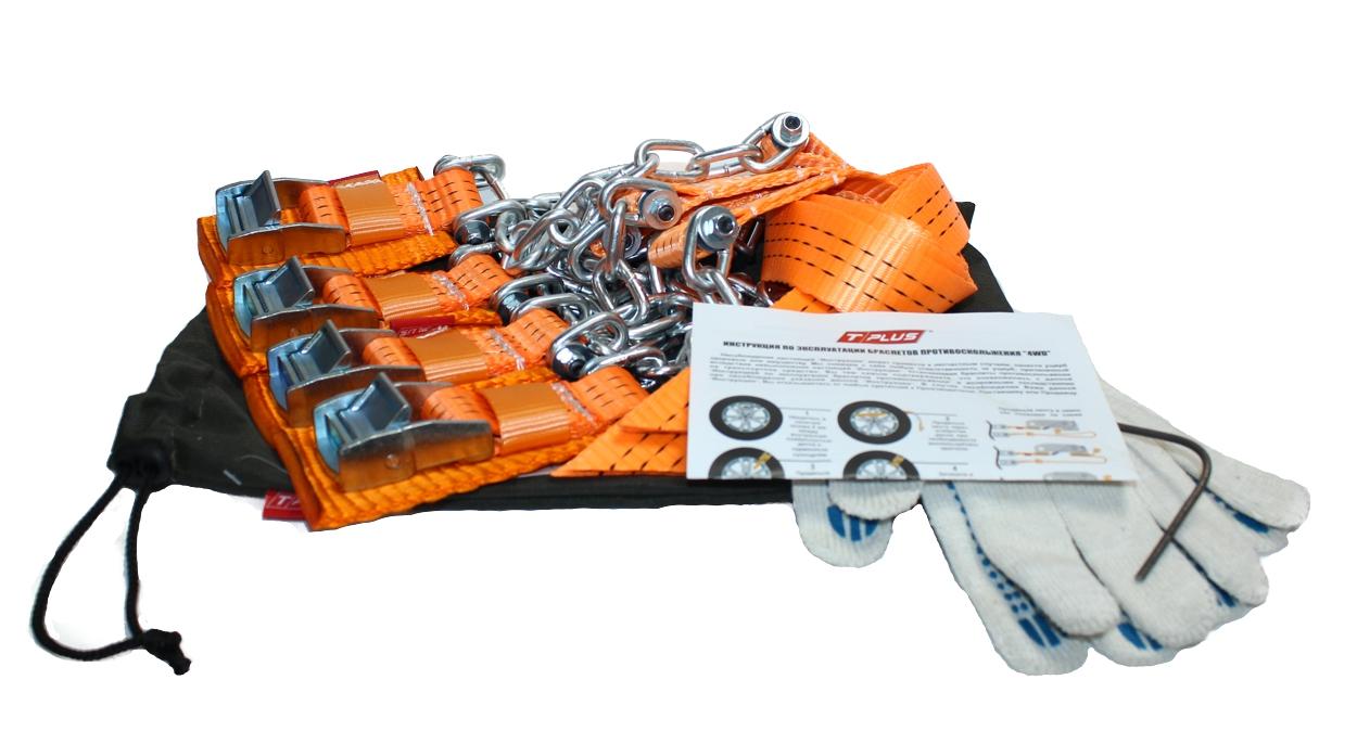 Комплект браслетов противоскольжения Tplus 4WD R16-R21, тип 1, для шин 205-235, 4 штT001834Комплект браслетов противоскольжения Tplus 4WD R16-R21 тип1 для шин 205-235, состоит из специальных приспособлений, которые увеличивают сцепление колес автомобиля с грунтом, имеющим рыхлый состав, наледь и т. д. Замки изготовлены из цинкового сплава. Особенности: Радиус колеса: от R16 до R21; Размер шины: от 205 до 235 мм; Толщина цепи: 6 мм; Ширина ленты: 35 мм; Замок: сплав цинка; Болт: класс 12.9, повышенной прочности (Германия); Накладка для защиты диска: есть; Количество браслетов: 4 шт.; Мешок: 1 шт.; Крючок для облегчения продевания ленты сквозь диск: 1 шт.; Гарантийный талон с инструкцией: 1 шт.; Применяется для а/м с максимальной массой до 3500 кг.