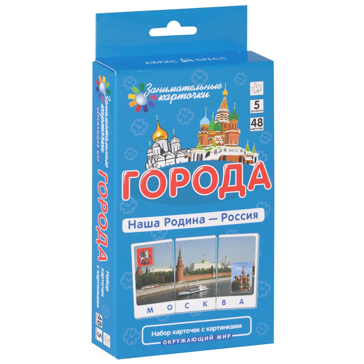Айрис-пресс Обучающая игра Окружающий мир Наша Родина - Россия Города в какой аптеке города губкинска можно купить стрептоцид