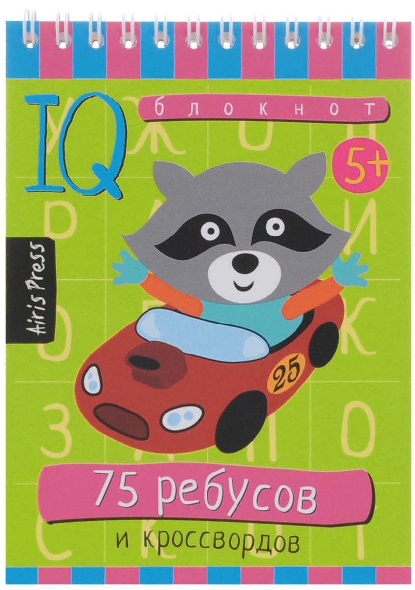 Айрис-пресс Обучающая игра Умный блокнот 75 ребусов и кроссвордов раннее развитие айрис пресс умный блокнот 75 лабиринтов