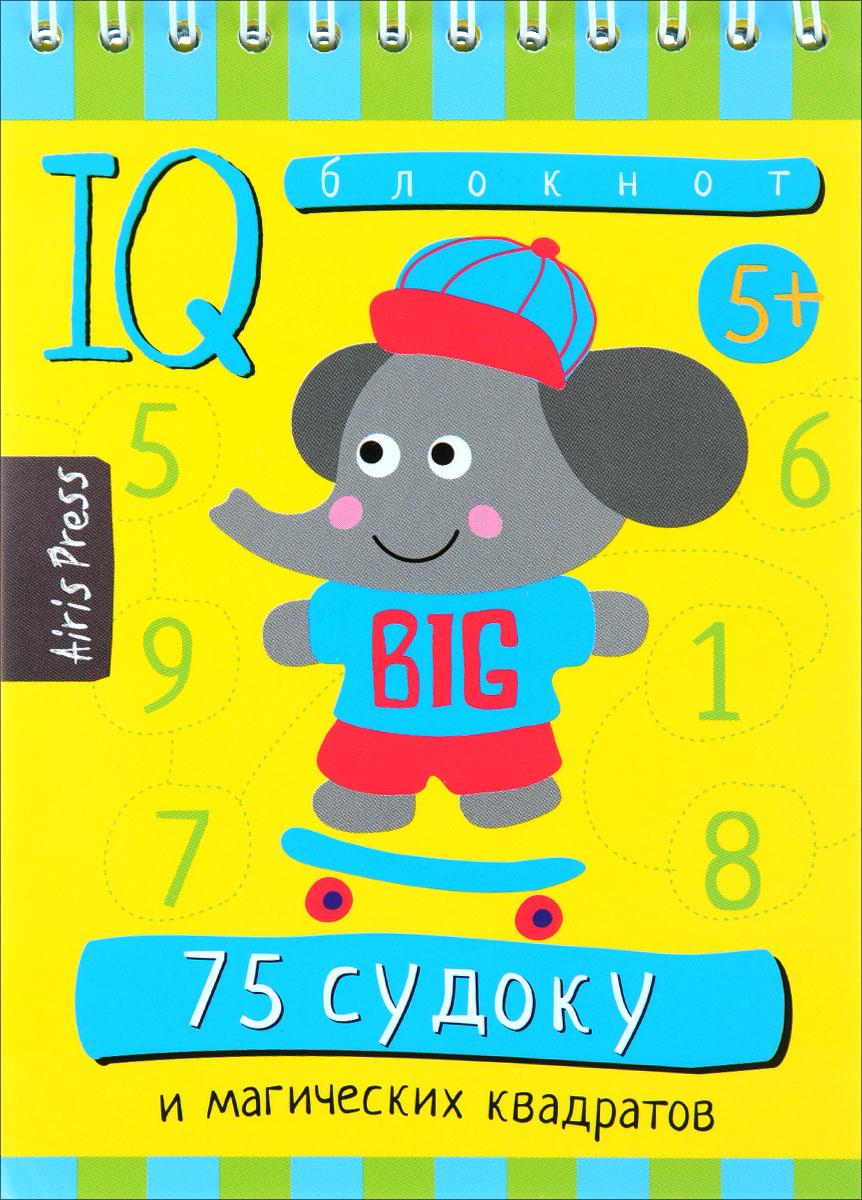 Айрис-пресс Обучающая игра Умный блокнот 75 судоку и магических квадратов раннее развитие айрис пресс умный блокнот 75 лабиринтов