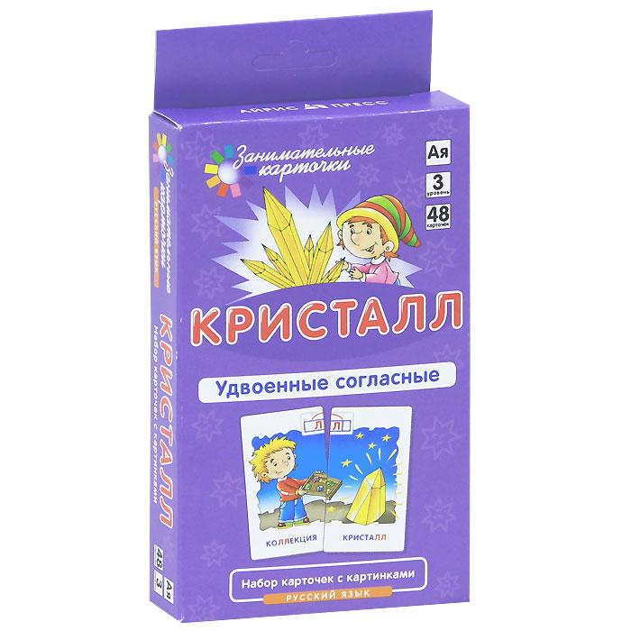 Айрис-пресс Обучающие карточки Русский язык Удвоенные согласные Кристалл -