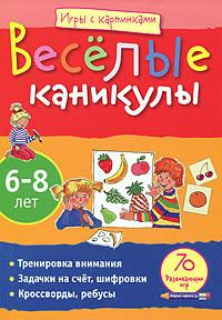 Айрис-пресс Обучающая игра Веселые каникулы 6-8 лет