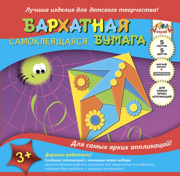 Апплика Бумага цветная бархатная Паучок и воздушный змей 5 листов 5 цветовС0350-02Цветная бархатная самоклеящаяся бумага Апплика Паучок и воздушный змей идеально подойдет для детского творчества: создания аппликаций, оригами и многого другого. В упаковке 5 листов бархатистой бумаги 5 разных цветов. Детские аппликации из цветной бумаги - хороший способ самовыражения ребенка и развития творческих навыков. Создание аппликаций с помощью этого набора увлечет вашего ребенка и подарит вам хорошее настроение. Рекомендуемый возраст: от 3 лет.
