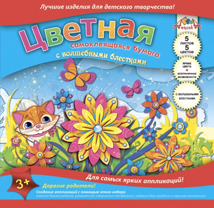 Апплика Цветная бумага самоклеящаяся с волшебными блестками Котенок на поляне 5 листов 5 цветов бумага цветная бархатная самоклеящаяся паучок 5 листов 5 цветов с0349 01