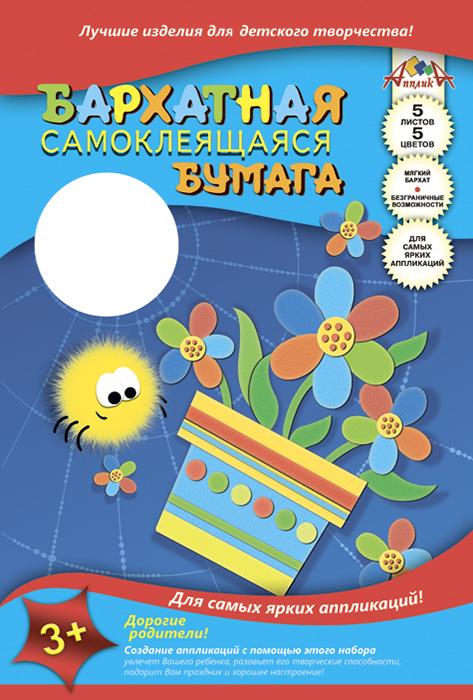 Апплика Набор цветной бумаги Паучок и фиалки 5 листов 5 цветов sadipal бумаги флюоресцентная 5 цветов 5 листов 15429