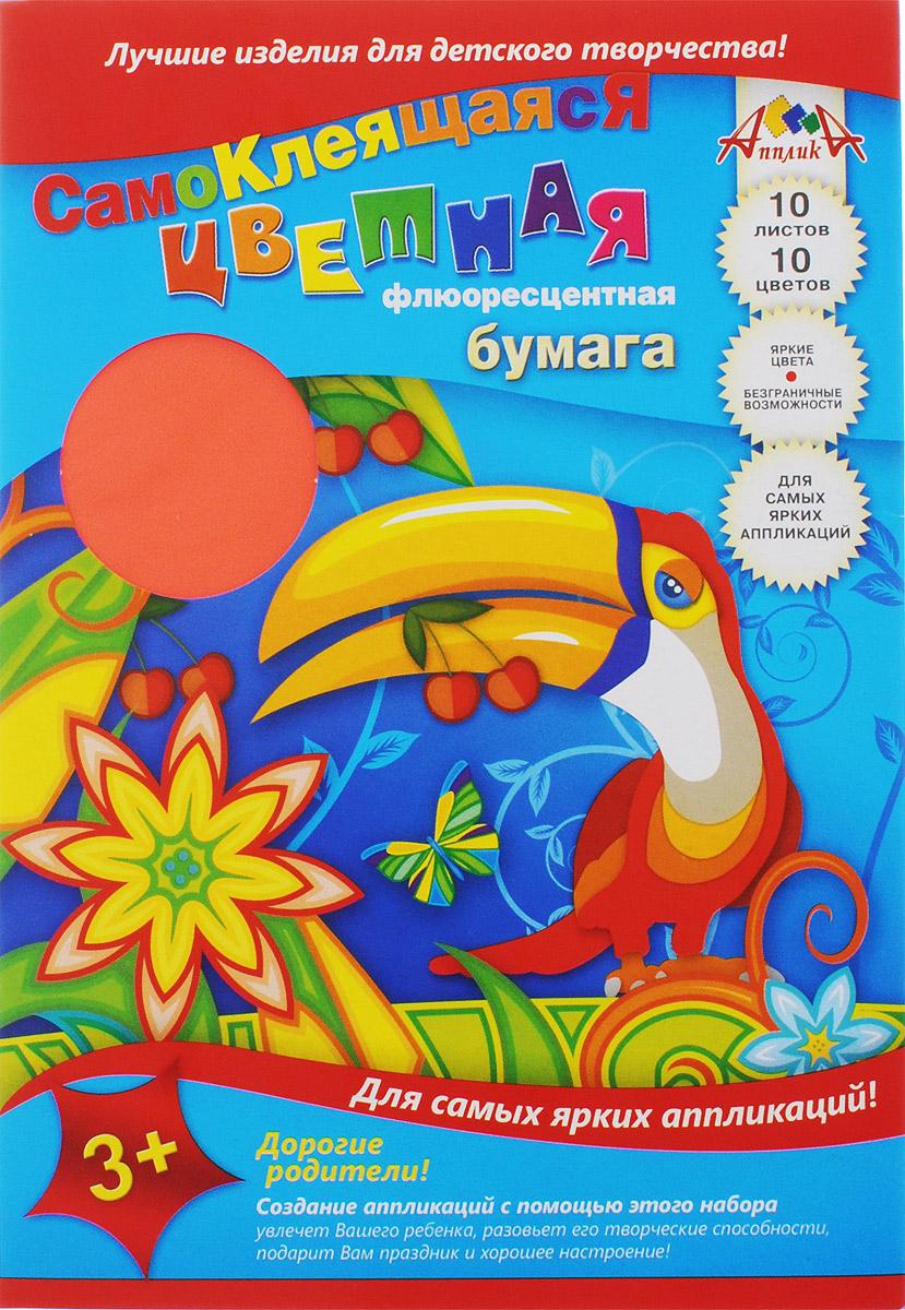 Апплика Цветная бумага самоклеящаяся флюоресцентная Тукан с вишенкой 10 листов бумага herlitz 20х28 10 листов 10 цветов для поделок