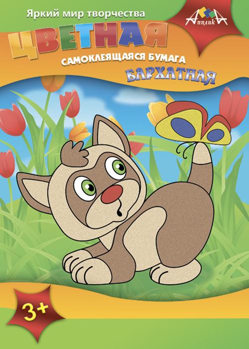 Апплика Набор цветной бумаги Котенок 4 листа 4 цвета фетр цветной с рисунком слоники 4 листа 4 цвета с3645 02