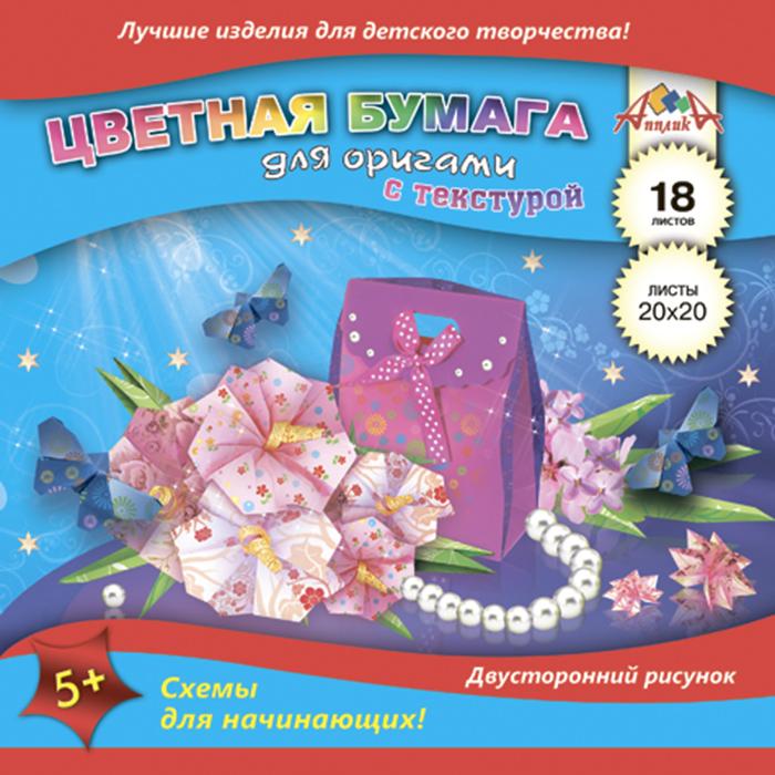 Апплика Набор цветной бумаги для оригами Подарочная сумочка 18 листов 12 цветовС2243-01Цветная бумага Апплика Подарочная сумочка идеально подходит для оригами - создания различных фигурок из бумаги.В упаковке 18 листов цветной бумаги 12 цветов. Каждый лист бумаги декорирован разнообразной текстурой, с одной стороны рисунок крупнее, а с другой мельче и более плотный.Оригами - это отличное занятие для развития творческих способностей ипознавательной деятельности малыша, а также хороший способ самовыражения ребенка. Рекомендуемый возраст: от 5 лет.