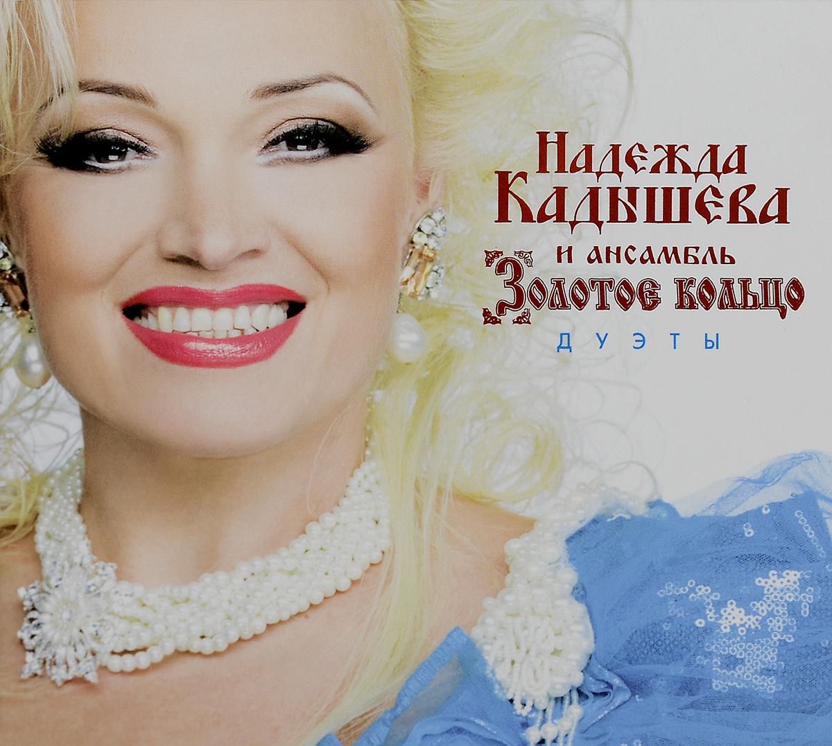 Надежда Кадышева. Дуэты