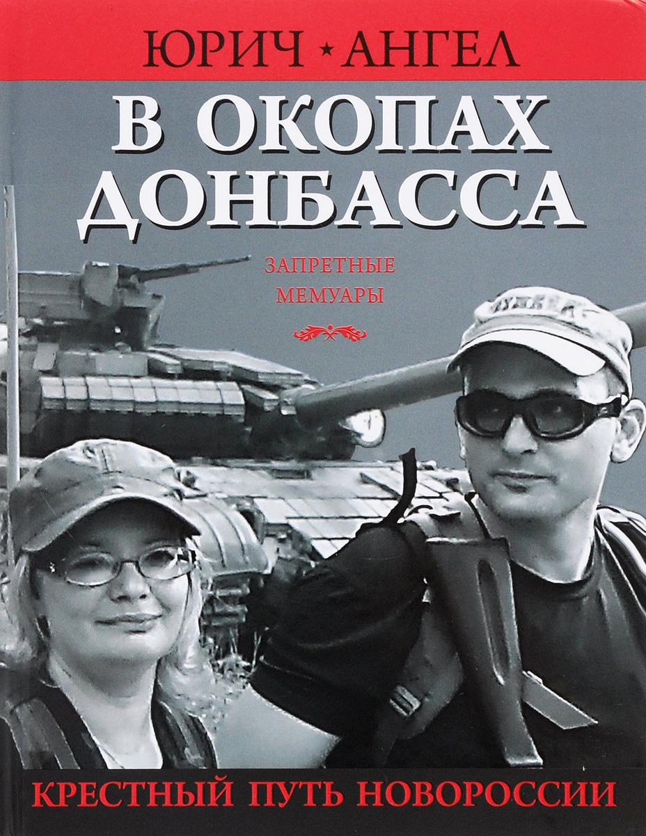 Юрич Ангел В окопах Донбасса. Крестный путь Новороссии