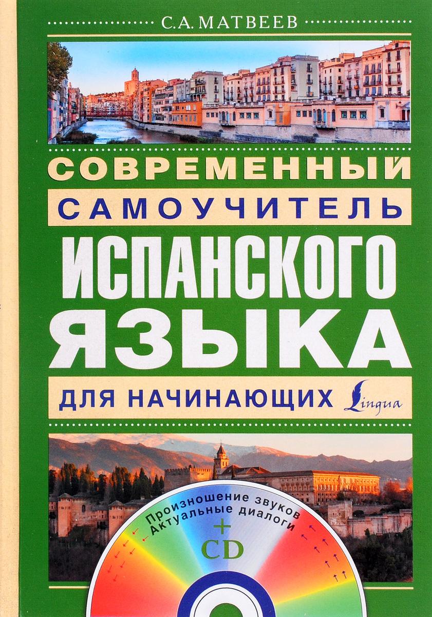 С. А. Матвеев Современный самоучитель испанского языка для начинающих (+ CD) издательство аст испанский язык для начинающих cd