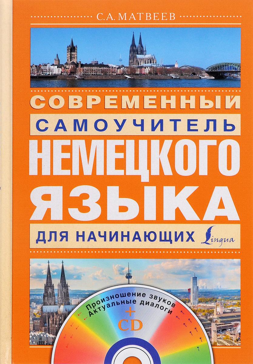 С. А. Матвеев Современный самоучитель немецкого языка для начинающих (+ CD)
