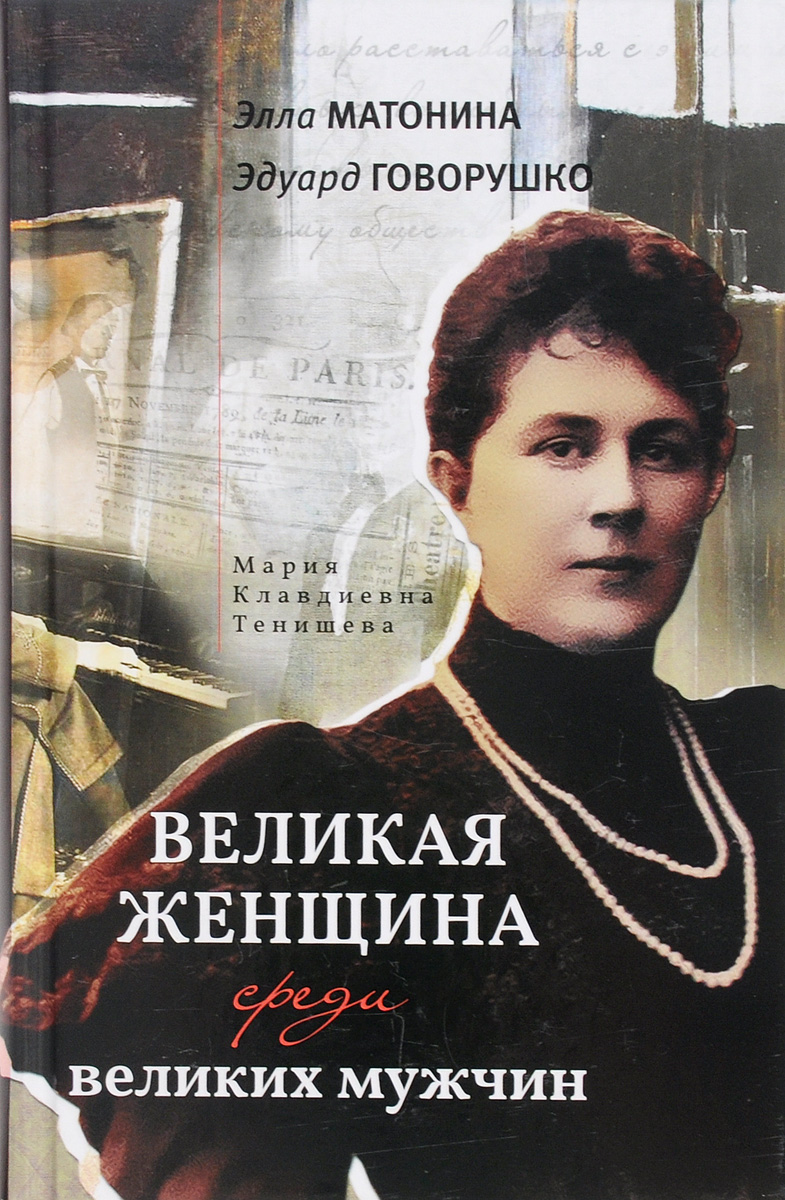 Элла Матонина, Эдуард Говорушко Великая женщина среди великих мужчин