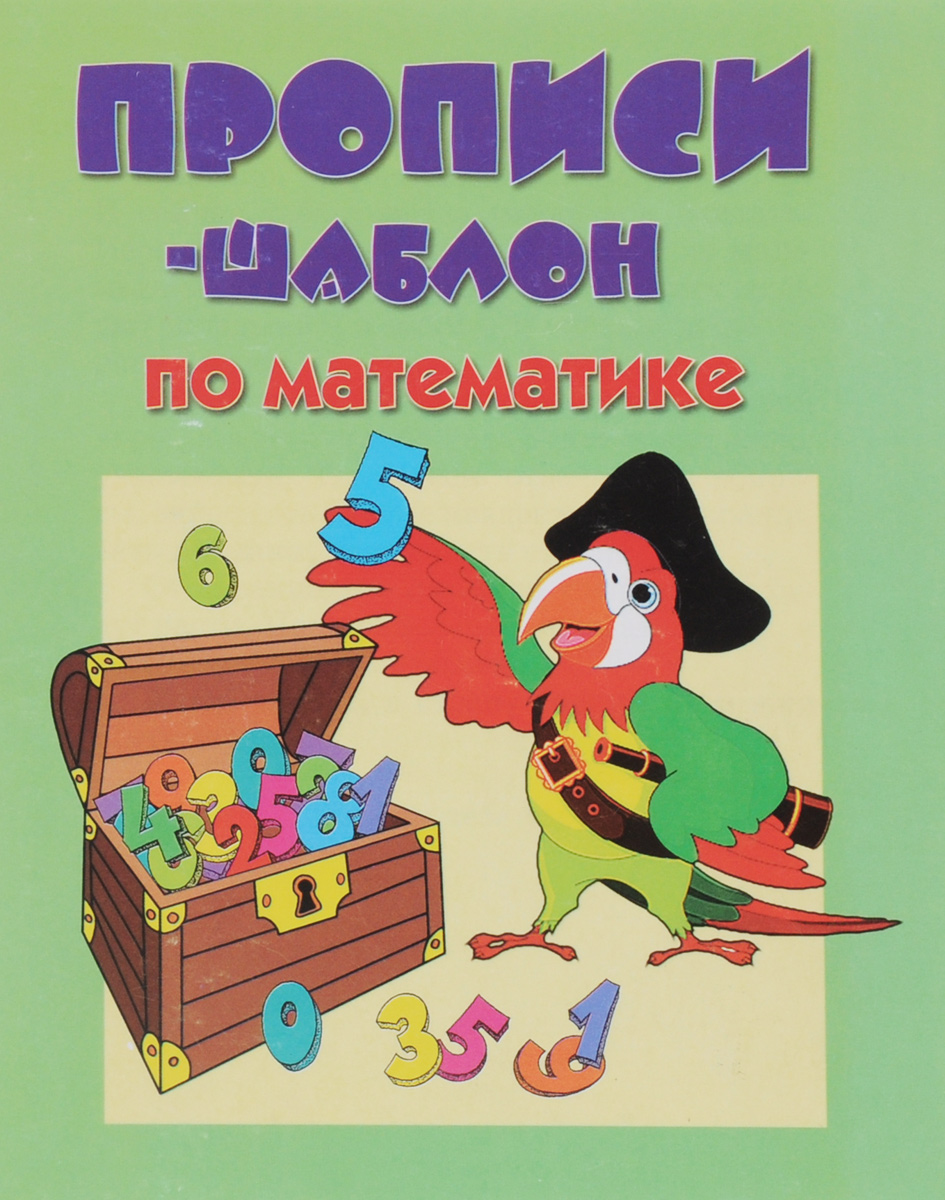 Математика. Прописи-шаблон