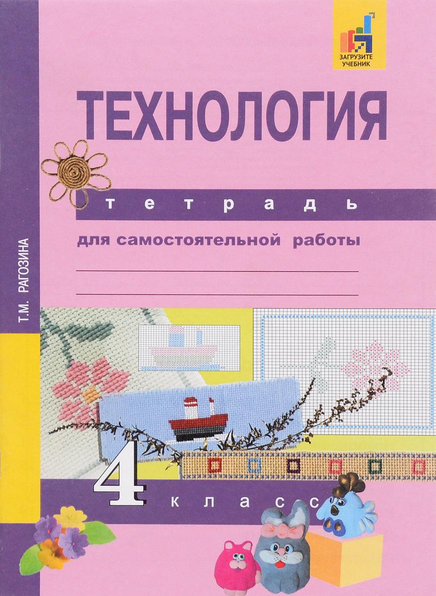 Т. М. Рагозина Технология. 4 класс. Тетрадь для самостоятельной работы о в узорова технология 4 класс учебник