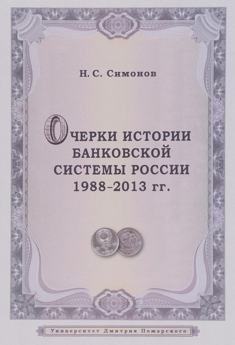 Очерки истории банковской системы России. 1988-2013 гг.