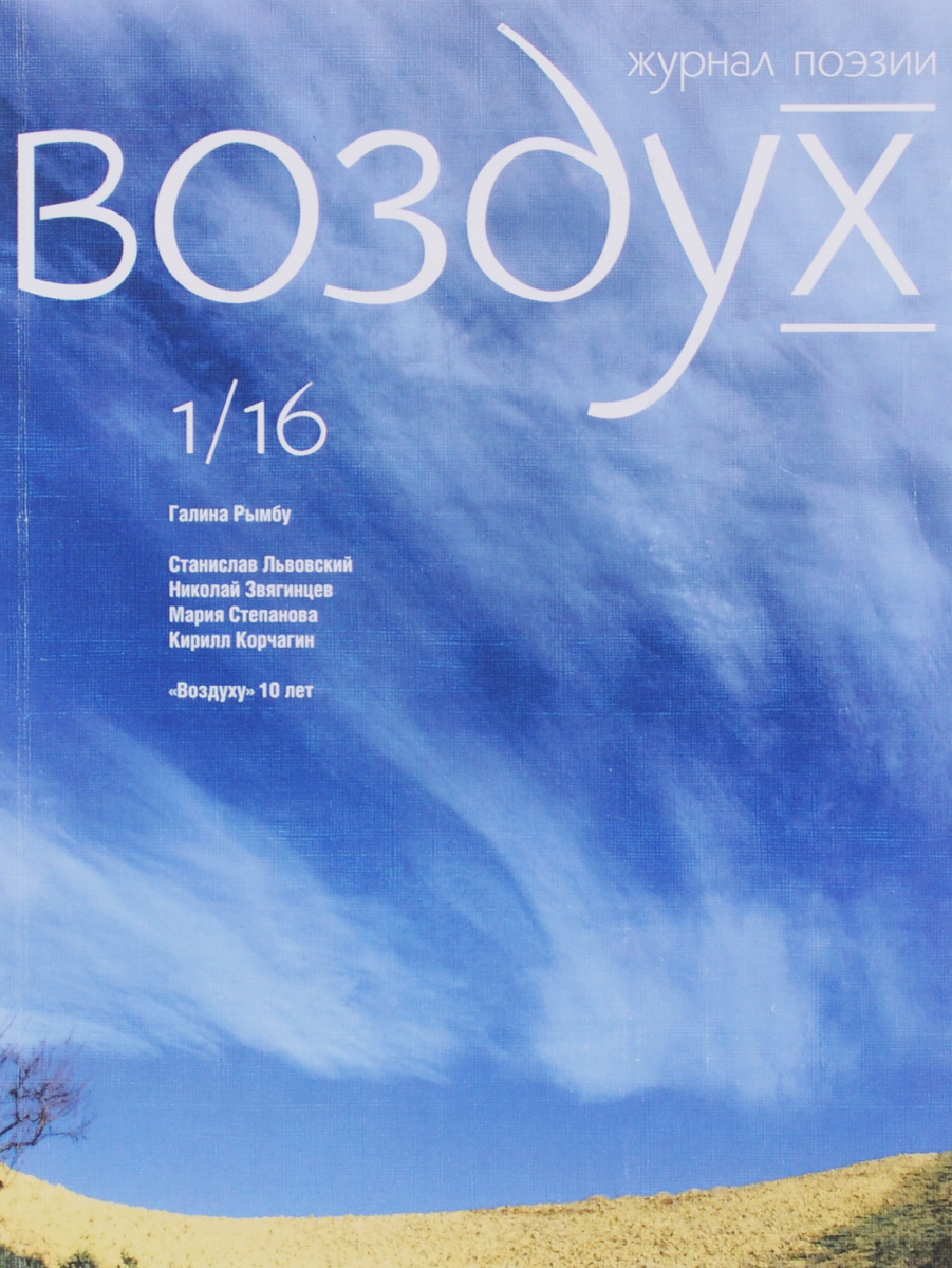 Zakazat.ru: Воздух 1/2016. Журнал поэзии
