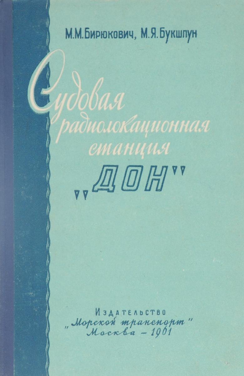 таким образом в книге М. М. Бирюкович, М. Я. Букшпун