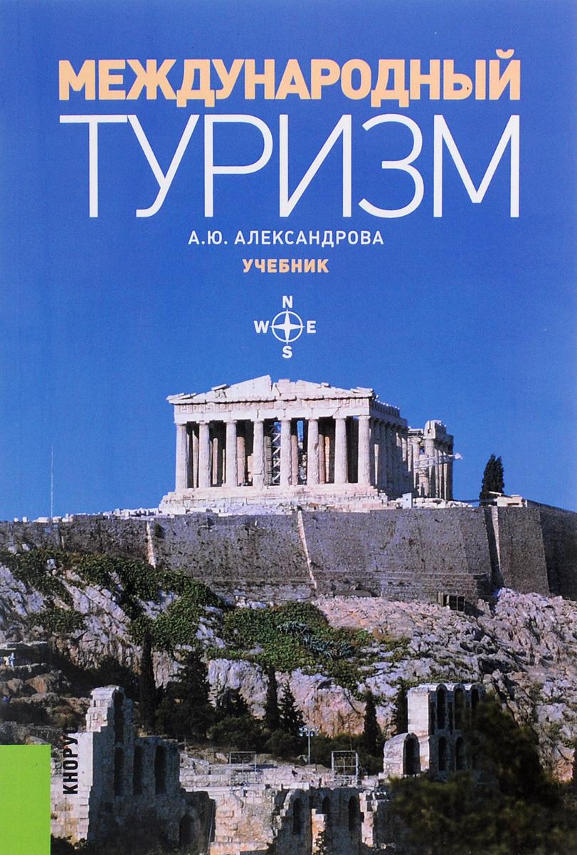 А. Ю. Александрова Международный туризм. Учебник а и куприн ю ю