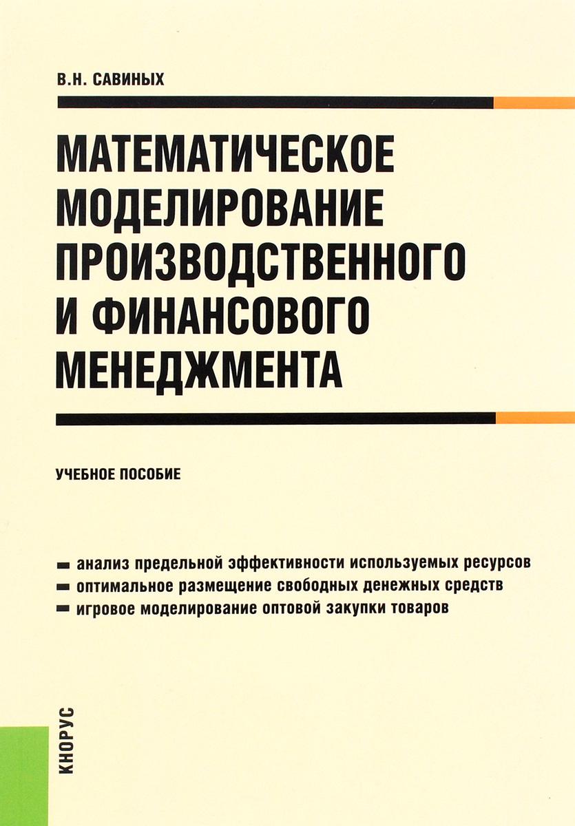 Математическое моделирование производственного и финансового менеджмента. Учебное пособие