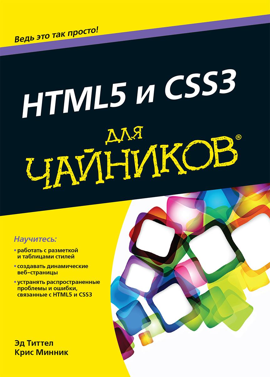 Эд Титтел, Крис Минник HTML5 и CSS3 для чайников книги питер адаптивный дизайн делаем сайты для любых устройств