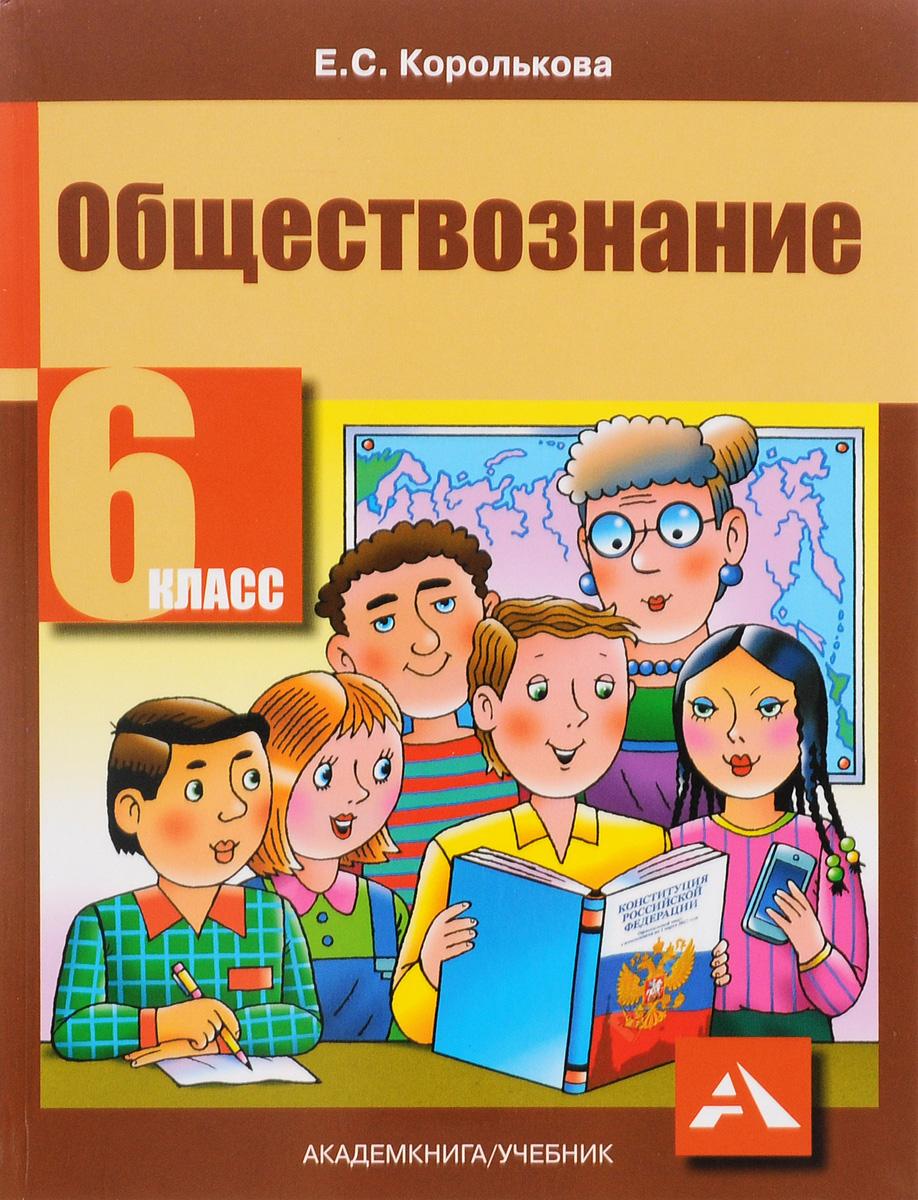 Zakazat.ru: Обществознание. 6 класс. Учебник. Е. С. Королькова
