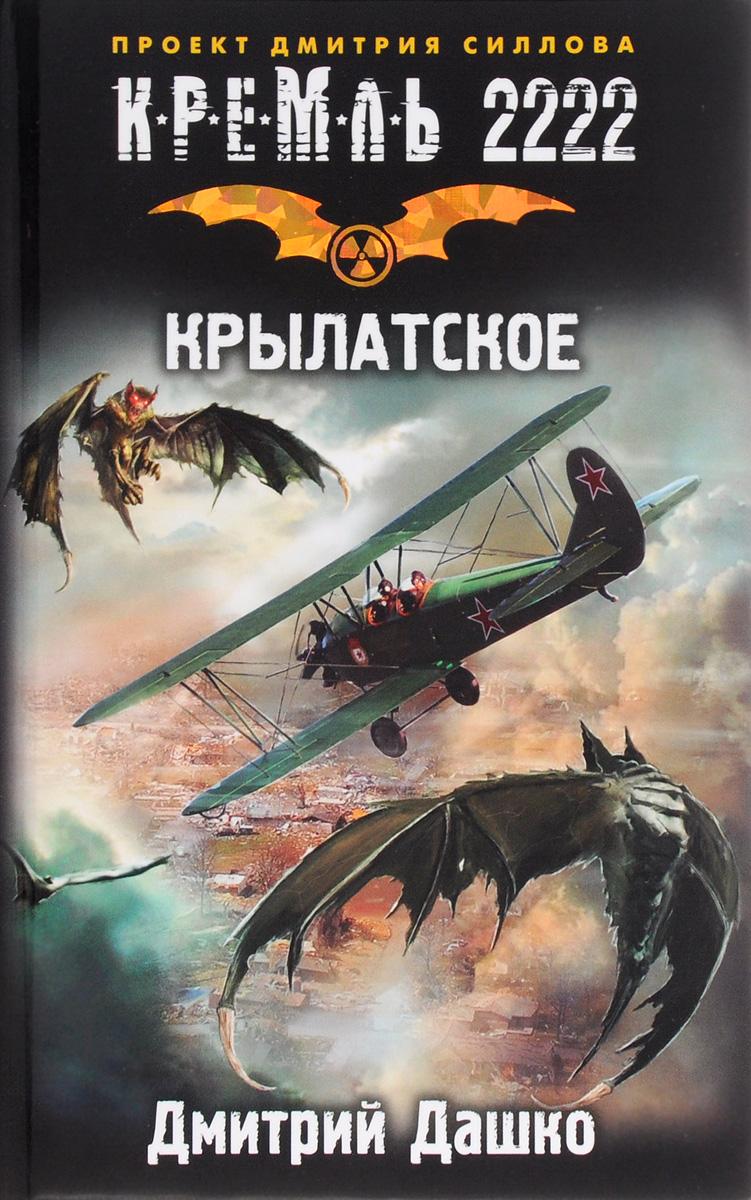 Дмитрий Дашко Кремль 2222. Крылатское дашко д кремль 2222 крылатское