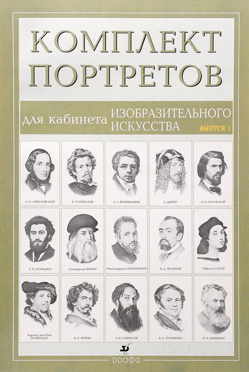 Комплект портретов для кабинета изобразительного искусства. Выпуск 1 (комплект из 15 плакатов)