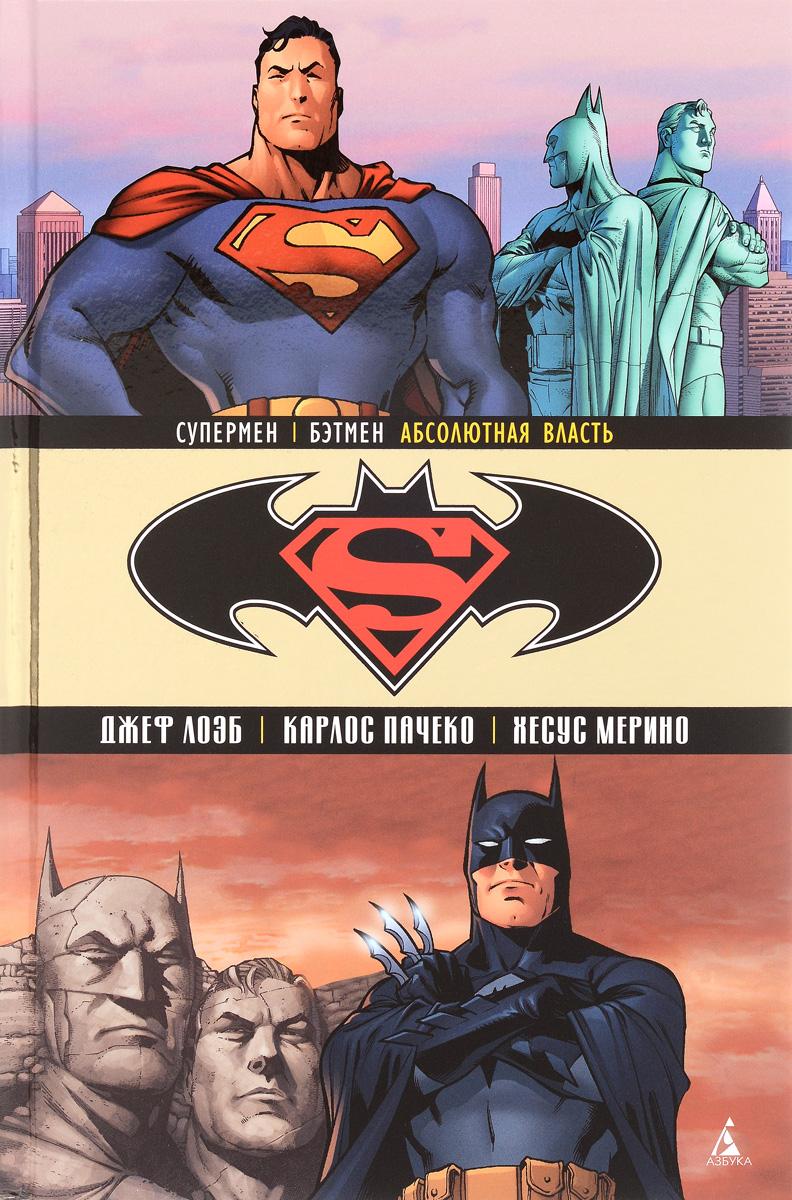 Супермен/Бэтмен. Абсолютная власть
