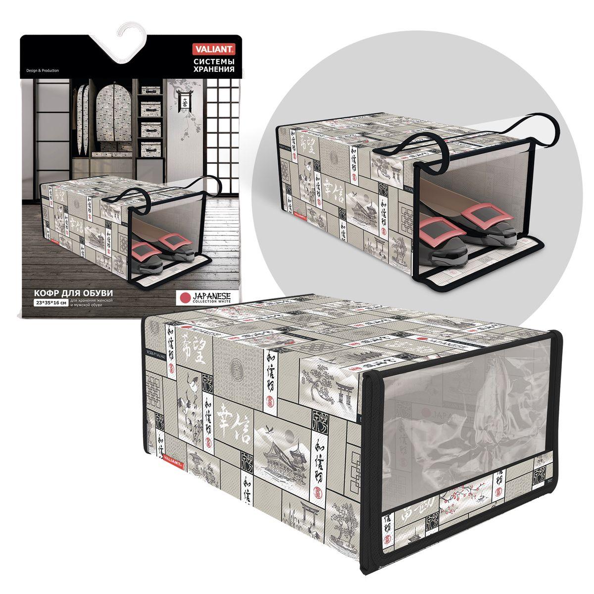 Кофр для хранения обуви Valiant Japanese White, 23 х 35 х 16 смJW-S1Кофр Valiant Japanese White изготовлен из высококачественного нетканого материала с фирменным орнаментом, который позволяет сохранять естественную вентиляцию, а воздуху свободно проникать внутрь, не пропуская пыль. Благодаря специальной картонной вставке, кофр прекрасно держит форму, а эстетичный дизайн гармонично смотрится в любом интерьере. Изделие идеально подходит для хранения обуви. Мобильность конструкции обеспечивает складывание и раскладывание одним движением. Кофр Valiant Japanese White - это новый взгляд на систему хранения - теперь хранить вещи не только удобно, но и красиво. Прозрачная вставкаиз ПВХ позволяет видеть содержимое.Размер кофра: 23 х 35 х 16 см.