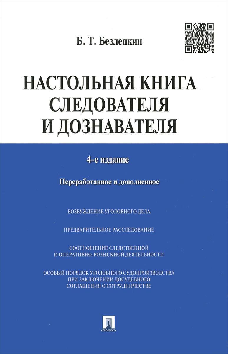 Б. Т. Безлепкин Настольная книга следователя и дознавателя цена и фото