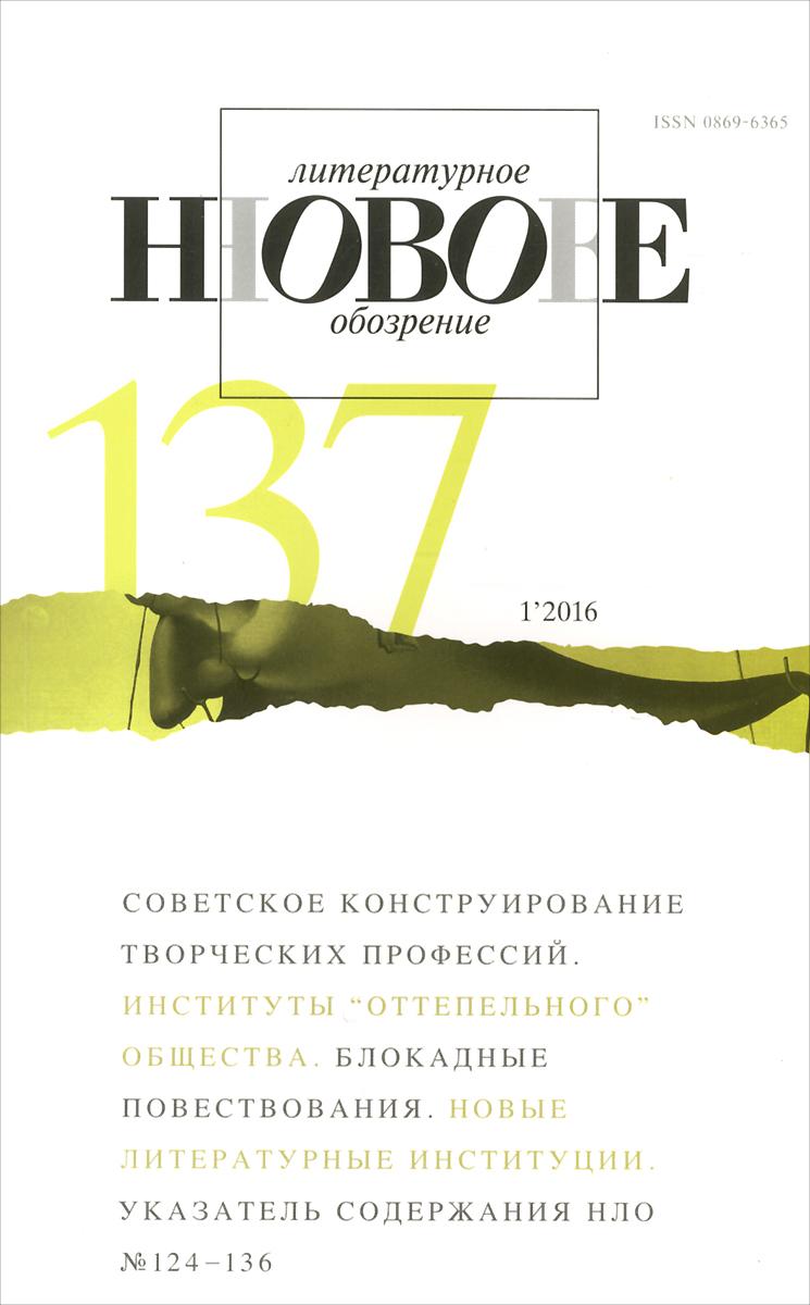 новое полное обозрение г архангельска Новое литературное обозрение, №137, 2016