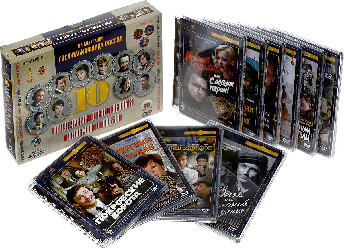 все цены на 10 популярных отечественных фильмов о любви (10 DVD) в интернете