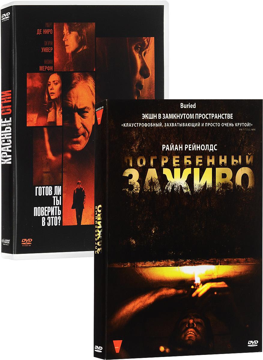 Погребенный заживо / Красные огни (2 DVD) видеодиски нд плэй защитники 2016 dvd video dvd box